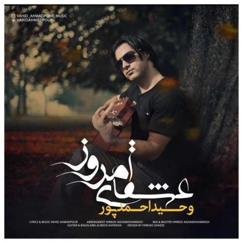 دانلود آهنگ جدید وحید احمدپور بنام عشقای امروز