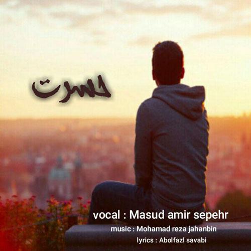 دانلود آهنگ جدید مسعود امیر سپهر بنام حسرت
