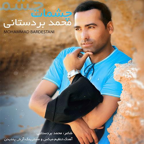 دانلود آهنگ جدید محمد بردستانی بنام چشمات