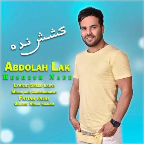 دانلود آهنگ جدید عبدالله لک بنام کشش نده