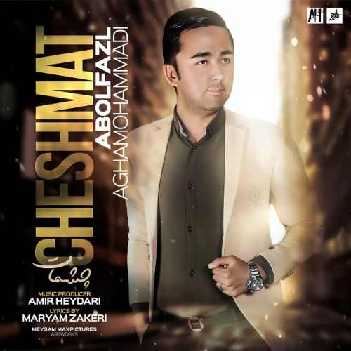 دانلود آهنگ جدید ابوالفضل آقامحمدی بنام چشمات