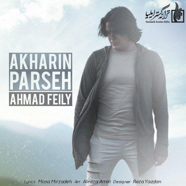دانلود آهنگ جدید احمد فیلی بنام آخرین پرسه