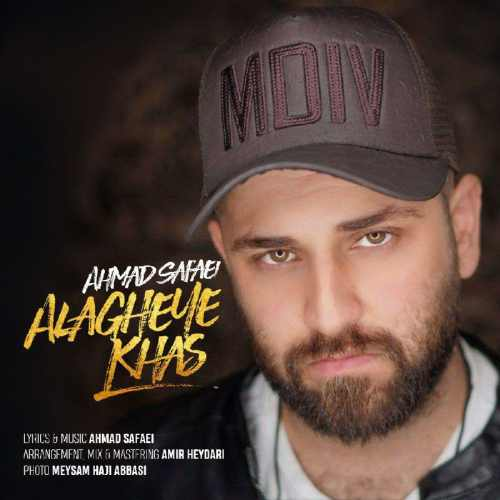دانلود آهنگ جدید احمد صفایی بنام علاقه خاص