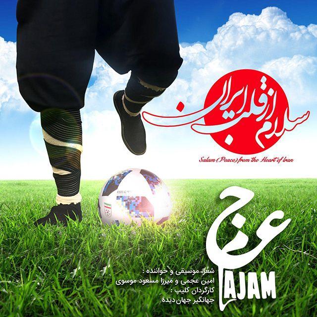 دانلود آهنگ جدید عجم بند بنام سلام از قلب ایران