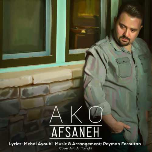 دانلود آهنگ جدید آکو بنام افسانه