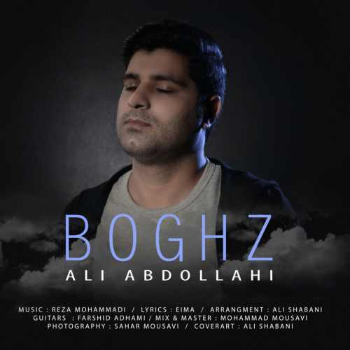 دانلود آهنگ جدید علی عبدالهی بنام بغض