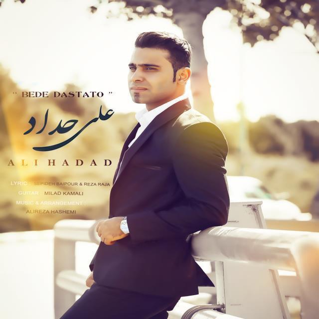 دانلود آهنگ جدید علی حداد بنام بده دستاتو