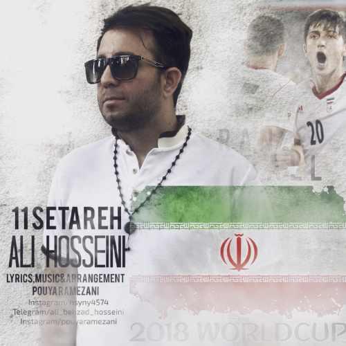 دانلود آهنگ جدید علی حسینی بنام ۱۱ ستاره