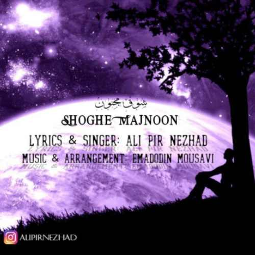 دانلود آهنگ جدید علی پیرنژاد بنام شوق مجنون
