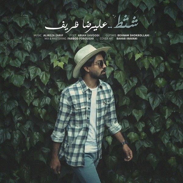 دانلود آهنگ جدید علیرضا ظریف بنام شثط