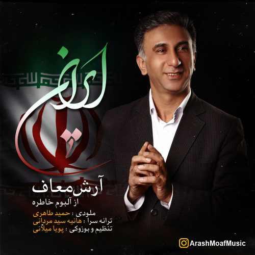 دانلود آهنگ جدید آرش معاف بنام ایران