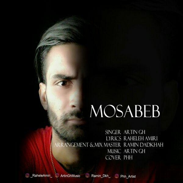 دانلود آهنگ جدید آرتین (GH) بنام مُسَبِب