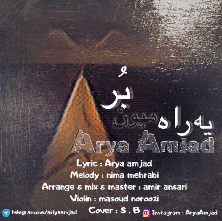 دانلود آهنگ جدید آریا امجد بنام یه راه میون بر