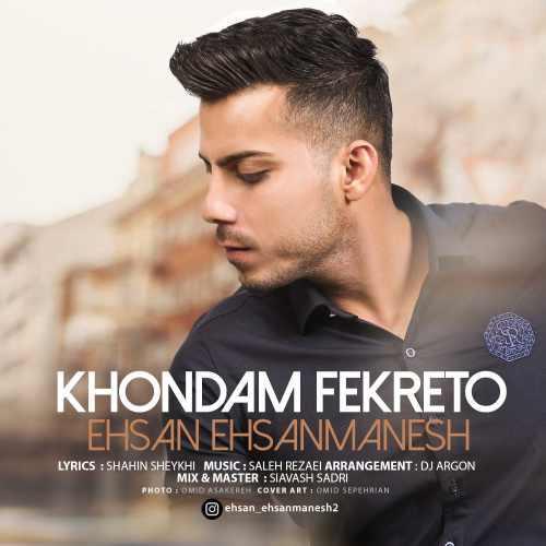 دانلود آهنگ جدید احسان احسان منش بنام خوندم فکرتو
