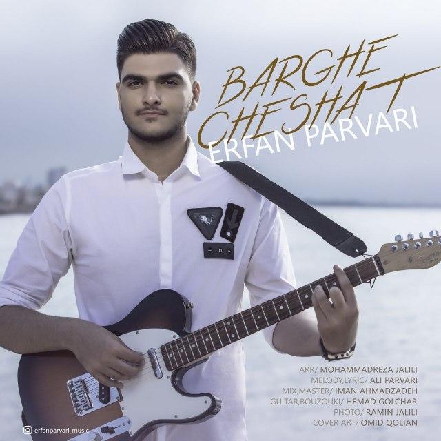 دانلود آهنگ جدید عرفان پروری بنام برقِ چشات