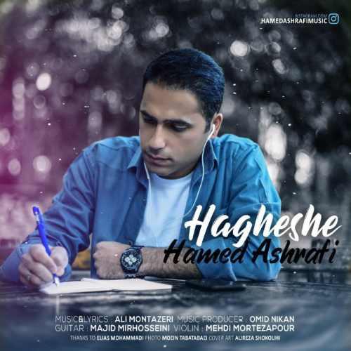 دانلود آهنگ جدید حامد اشرفی بنام حقشه