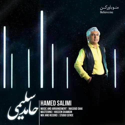 دانلود آهنگ جدید حامد سلیمی بنام منو باور کن