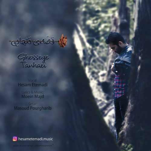 دانلود آهنگ جدید حسام اعتمادی بنام قصه ی تنهایی