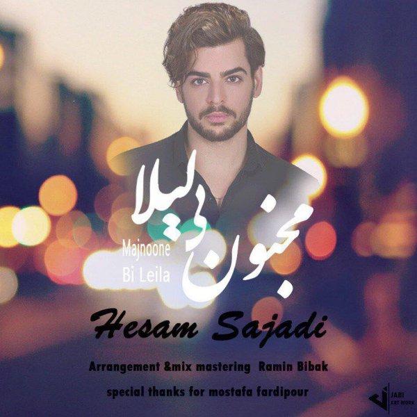 دانلود آهنگ جدید حسام سجادی بنام مجنون بی لیلا