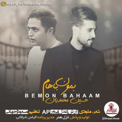 دانلود آهنگ جدید حسین محمدیان بنام بمون باهام