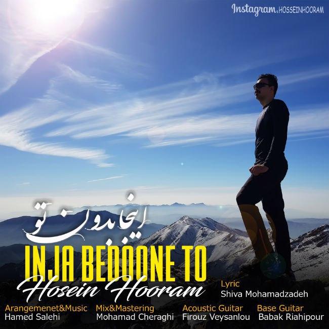 دانلود آهنگ جدید حسین هورام بنام اینجا بدون تو