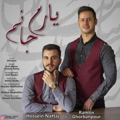 دانلود آهنگ جدید حسین نتاج و رامتین قربانپور بنام یارم جانم