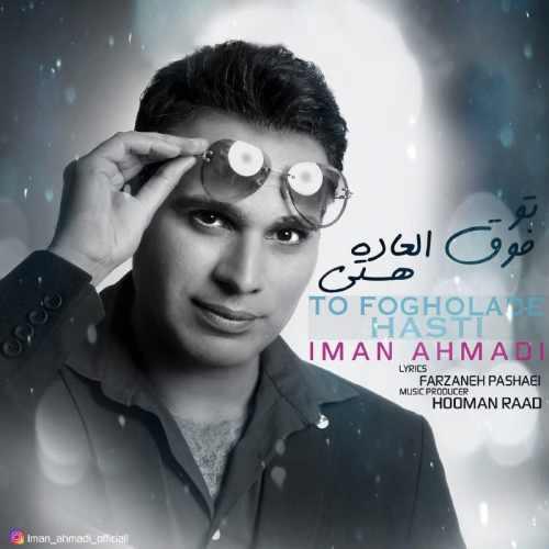 دانلود آهنگ جدید ایمان احمدی بنام تو فوق العاده هستی