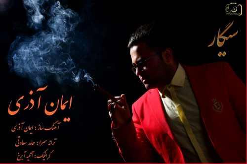دانلود آهنگ جدید ایمان آذری بنام سیگار