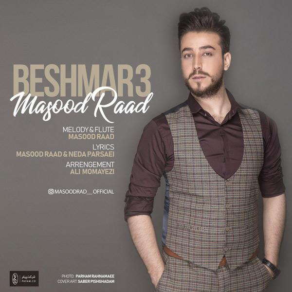 دانلود آهنگ جدید مسعود راد بنام بشمار سه