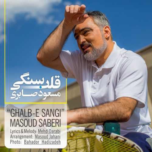 دانلود آهنگ جدید مسعود صابری بنام قلب سنگی