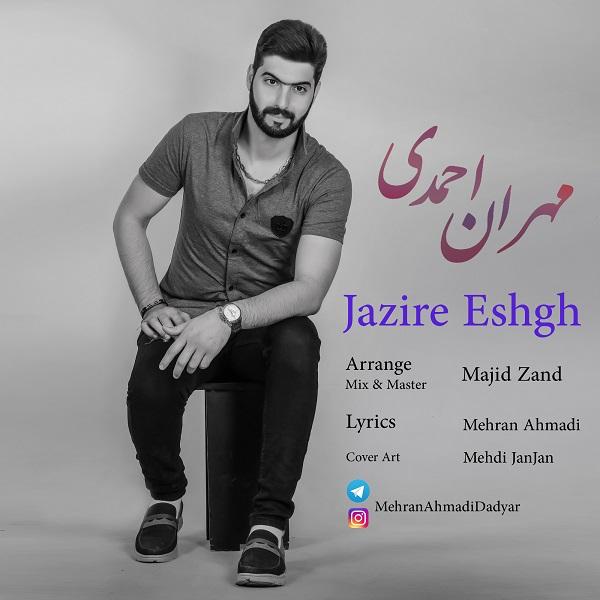 دانلود آهنگ جدید مهران احمدی بنام جزیره عشق