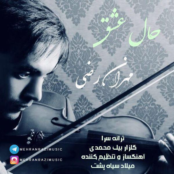 دانلود آهنگ جدید مهران رضی بنام حال عشق