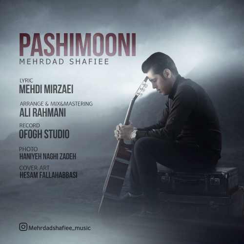 دانلود آهنگ جدید مهرداد شفیعی بنام پشیمونی