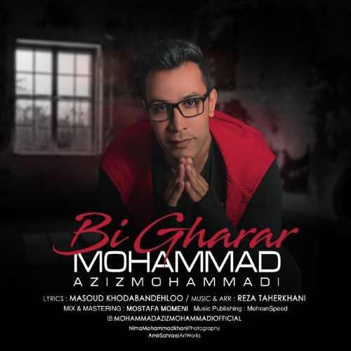 دانلود آهنگ جدید محمد عزیز محمدی بنام بی قرار