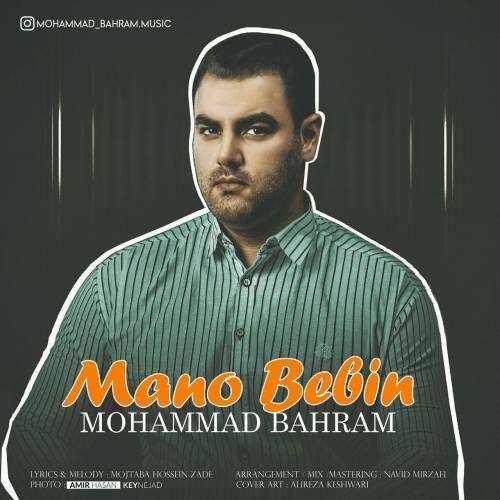 دانلود آهنگ جدید محمد بهرام بنام منو ببین
