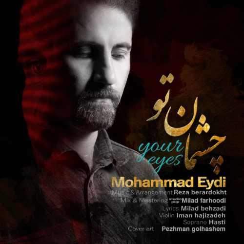 دانلود آهنگ جدید محمد عیدی بنام چشمان تو