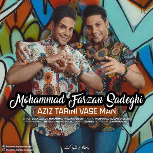 دانلود آهنگ جدید محمد فرزان صادقی بنام عزیز ترینی واسه من