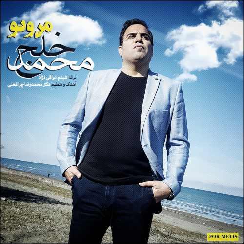 دانلود آهنگ جدید محمد خلج بنام من و تو