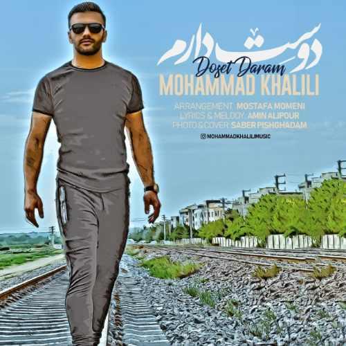 دانلود آهنگ جدید محمد خلیلی بنام دوست دارم
