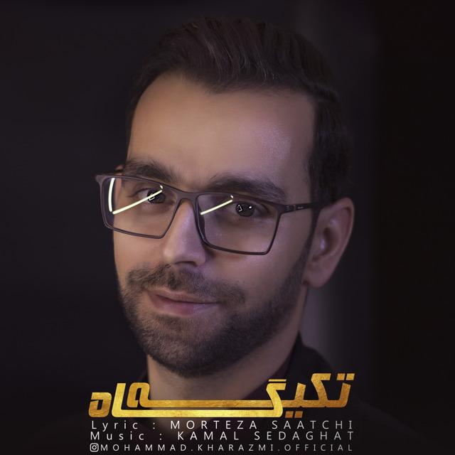 دانلود آهنگ جدید محمد خوارزمی بنام تکیه گاه