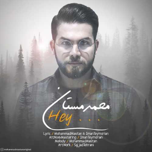 دانلود آهنگ جدید محمد مستان بنام هی