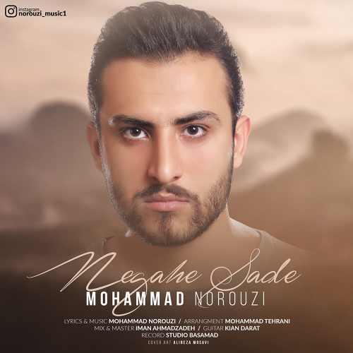 دانلود آهنگ جدید محمد نوروزی بنام نگاه ساده