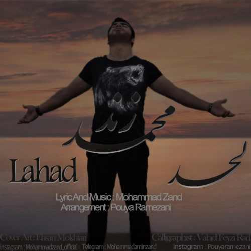 دانلود آهنگ جدید محمد زند بنام لحد