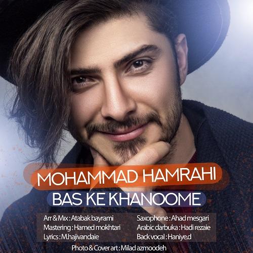 دانلود آهنگ جدید محمد همراهی بنام بس که خانومه