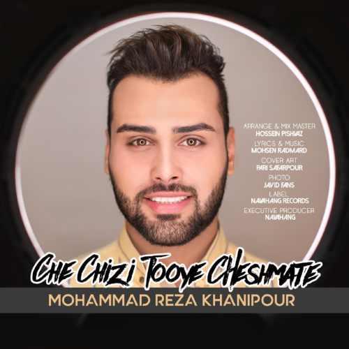 دانلود آهنگ جدید محمدرضا خانیپور بنام چه چیزی توی چشماته