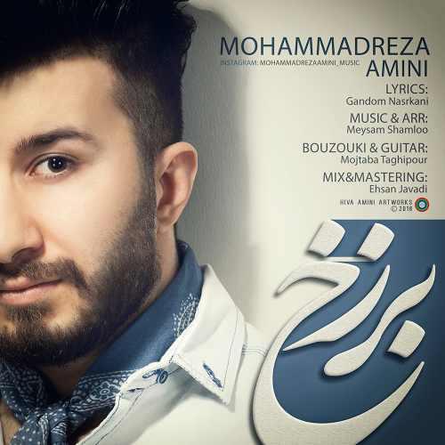 دانلود آهنگ جدید محمدرضا امینی بنام برزخ