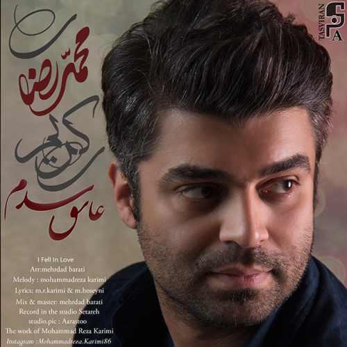 دانلود آهنگ جدید محمدرضا کریمی بنام عاشق شدم