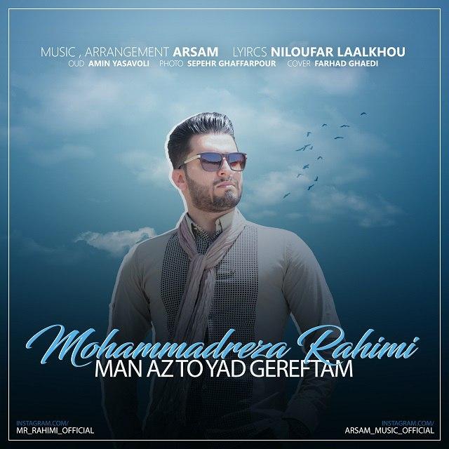 دانلود آهنگ جدید محمدرضا رحیمی بنام من از تو یاد گرفتم