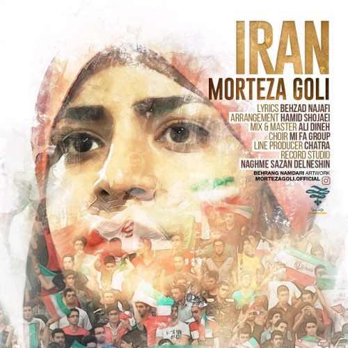 دانلود آهنگ جدید مرتضی گلی بنام ایران