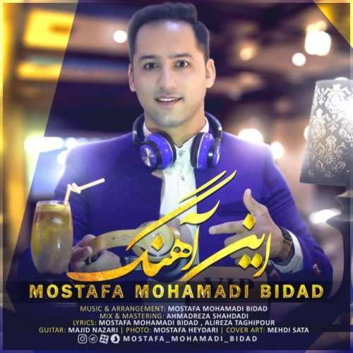 دانلود آهنگ جديد مصطفي محمدي بيداد بنام اين آهنگ